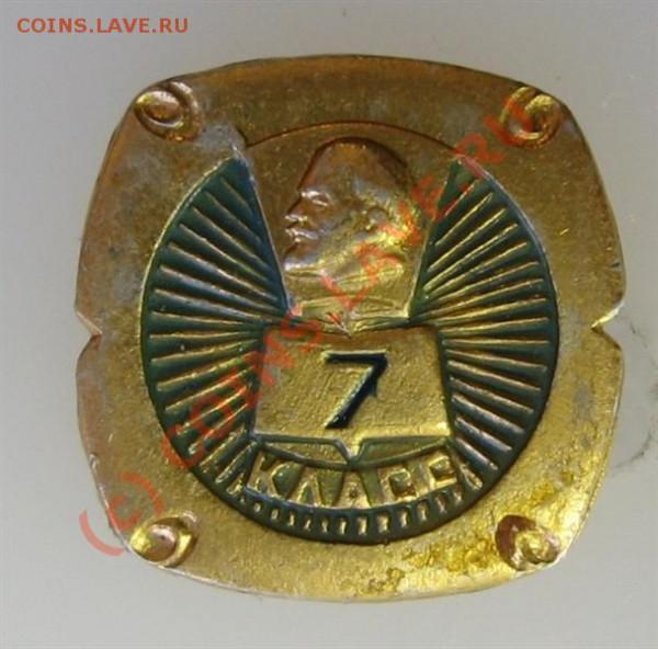 Значки с изображением Ленина - ззо