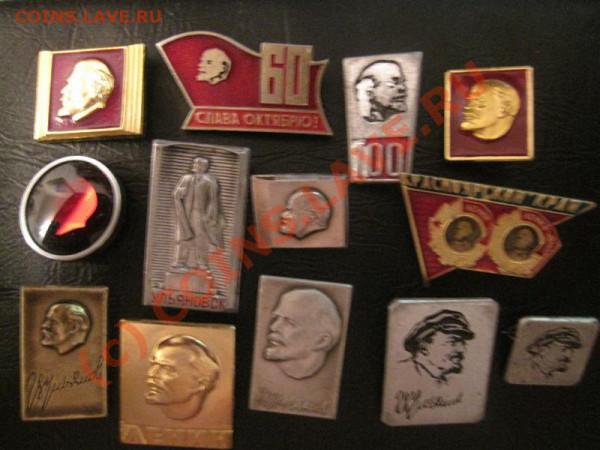 Значки с изображением Ленина - ззооо