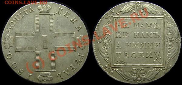 1 рубль 1800 см ом - 944138690