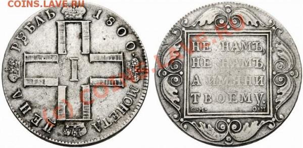 1 рубль 1800 см ом - 1