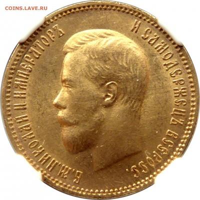 Коллекционные монеты форумчан (золото) - 10 R. 1900 O3 MS-64 (2).JPG