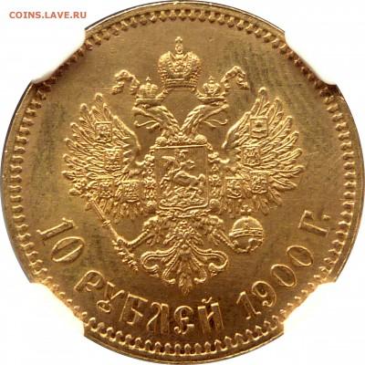 Коллекционные монеты форумчан (золото) - 10 R. 1900 O3 MS-64 (3).JPG