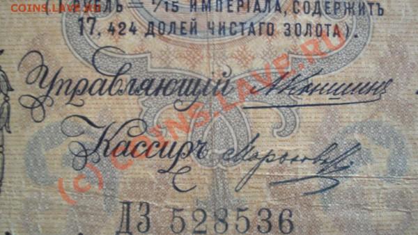 вопрос по бонам 1909 - DSC00271.JPG