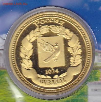 Христианство на монетах и жетонах - Суздаль_ОС - копия