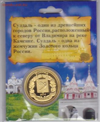 Христианство на монетах и жетонах - Суздаль_ОС