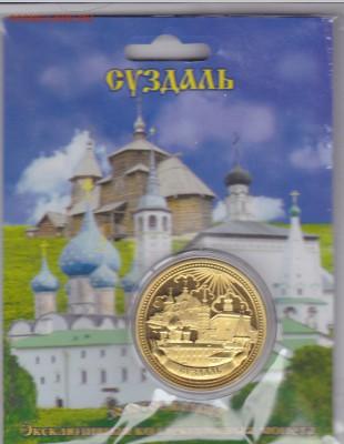 Христианство на монетах и жетонах - Суздаль