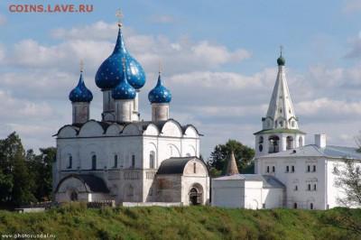 Христианство на монетах и жетонах - Богородице-Рождественский собор в суздальском кремле_Суздаль