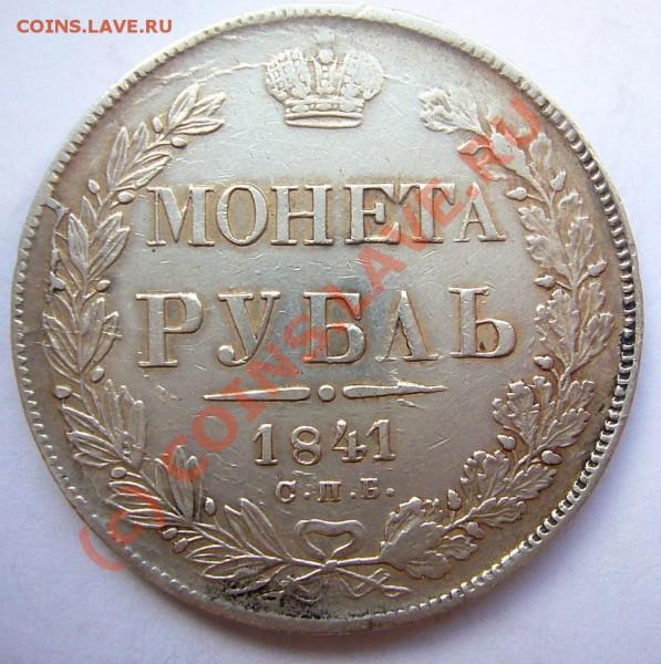 РУБЛЬ 1841 - руб-1841-1