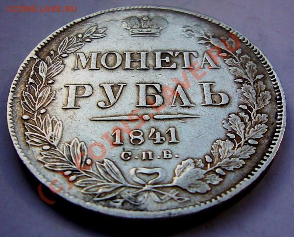 РУБЛЬ 1841 - руб-1841-2