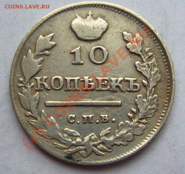 10 копеек 1817 - 10коп-1817-1