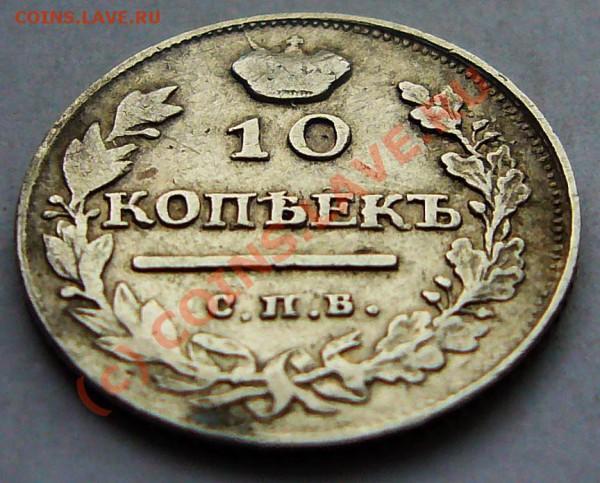 10 копеек 1817 - 10коп-1817-2