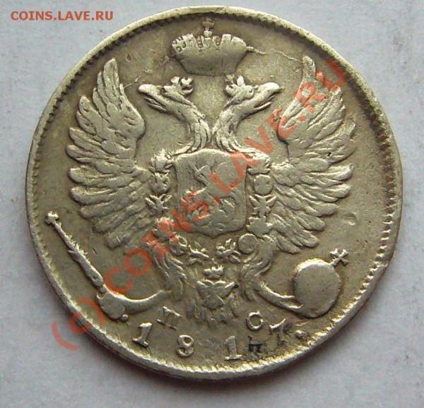 10 копеек 1817 - 10коп-1817-3
