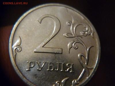Бракованные монеты - P1160663.JPG