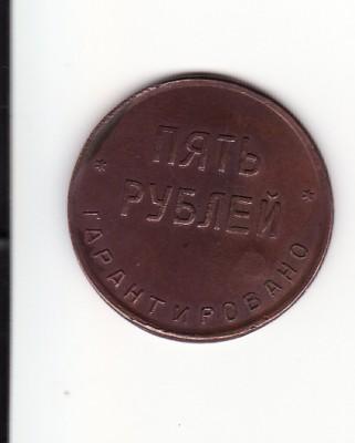5 рублей 1922 года местный выпуск какая стоимость? - IMG_0003