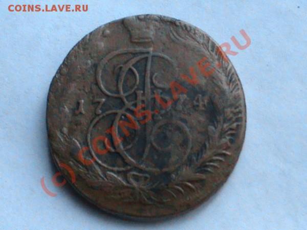 монетка 1774 - DSC00022.JPG