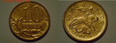 Бракованные монеты - P102009