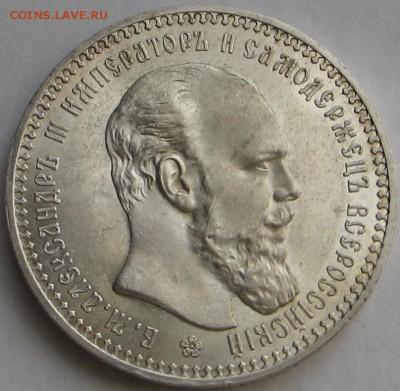 Коллекционные монеты форумчан (рубли и полтины) - IMG_7248.JPG