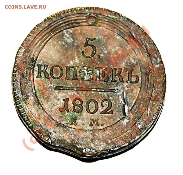 5 копеек 1802 ЕМ (кольцевик) - DSC00909.JPG
