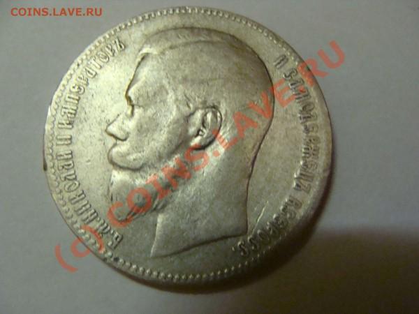 рубль 1898 г - DSC00523 1