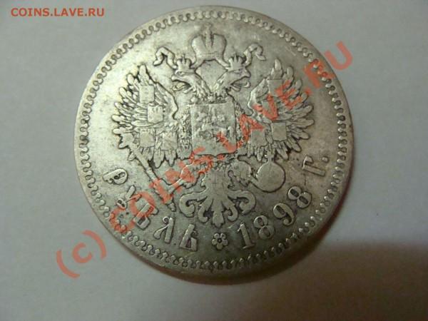 рубль 1898 г - DSC00524 1