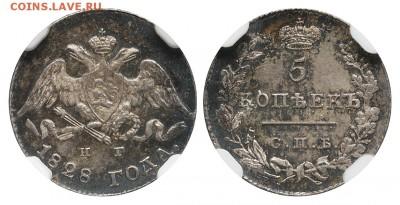 Коллекционные монеты форумчан (мелкое серебро, 5-25 коп) - 5 копеек 1828 НГ MS65