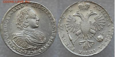 Коллекционные монеты форумчан (рубли и полтины) - Без имени