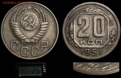 Бракованные монеты - 20 копеек 1951 вес 2,6 грамма
