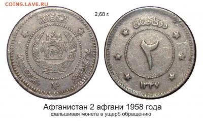Фальшивые иностранные монеты изготовленные в ущерб обращению - 2 афгани 1958 фальшивая в ущерб обращению.JPG