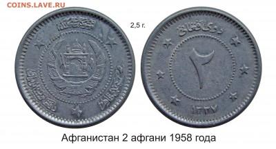 Фальшивые иностранные монеты изготовленные в ущерб обращению - Афганистан 2 афгани 1958 оригинал