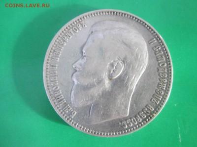 Серьезные сомнения в подлинности рубля 1899 - ztTbRZZe8MM
