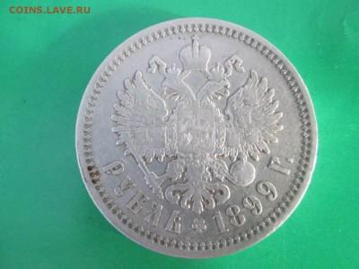 Серьезные сомнения в подлинности рубля 1899 - nf3zWVN3d08