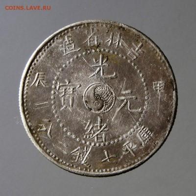 Фальшивые иностранные монеты изготовленные в ущерб обращению - IMG_0141.JPG