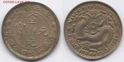 Фальшивые иностранные монеты изготовленные в ущерб обращению - 20 ценьов.JPG