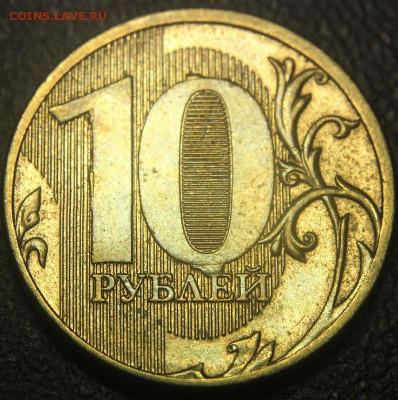 Бракованные монеты - 10 руб 2011 м - выкрошка реверс