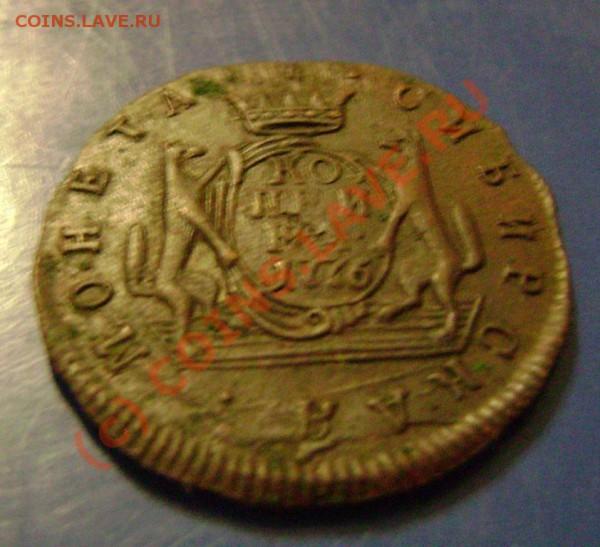 Сибирь 1 копейка 1774 и 1776г.г. Сохран и стоимость? - 76-3