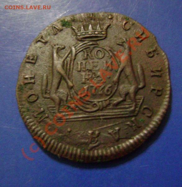 Сибирь 1 копейка 1774 и 1776г.г. Сохран и стоимость? - 76-4