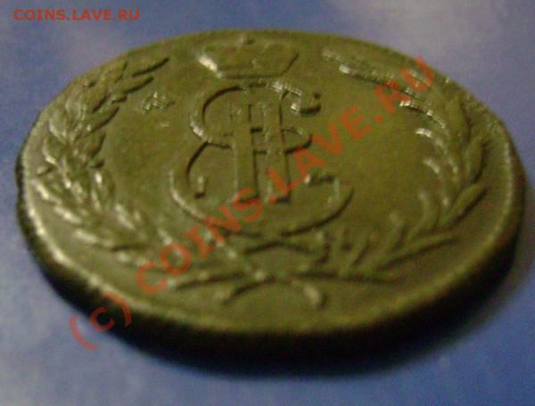 Сибирь 1 копейка 1774 и 1776г.г. Сохран и стоимость? - 74-2