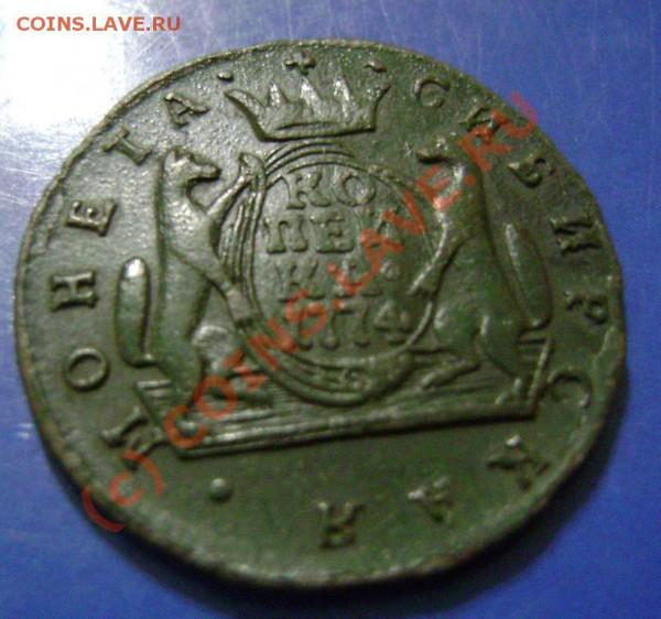Сибирь 1 копейка 1774 и 1776г.г. Сохран и стоимость? - 74-3