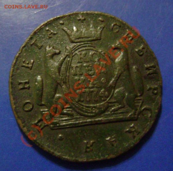 Сибирь 1 копейка 1774 и 1776г.г. Сохран и стоимость? - 74-4