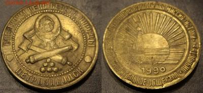 Бракованные монеты - Настольная медаль - Петрозаводск (1990)  - сколы штемпеля