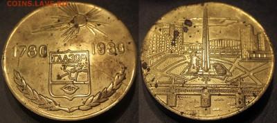 Бракованные монеты - Настольная медаль - Глазов (1980)  - раскол штемпеля