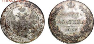 Коллекционные монеты форумчан (рубли и полтины) - Полтина 1835 MS-66 Ex Goodman