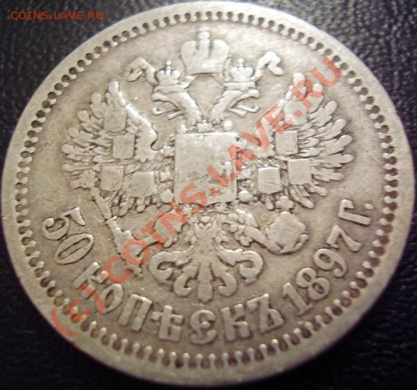 50 коп. 1897 г. прошу оценить - PC130034