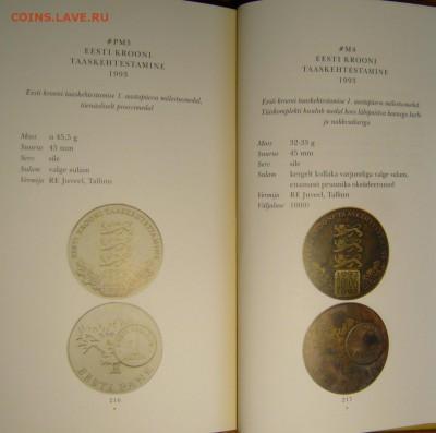 Монеты довоенной Прибалтики. - P1160394.JPG