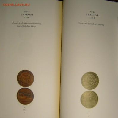 Монеты довоенной Прибалтики. - P1160392.JPG