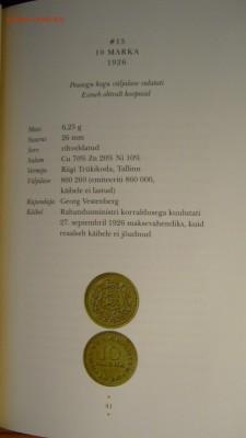 Монеты довоенной Прибалтики. - P1160391.JPG