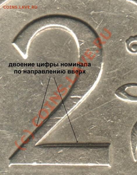 Бракованные монеты - Resize of 2rub97sp-dvoenie vverh-fr