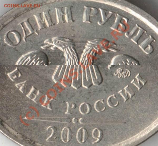 Бракованные монеты - Resize of 1rub09Mstal-av-fr1&fr2