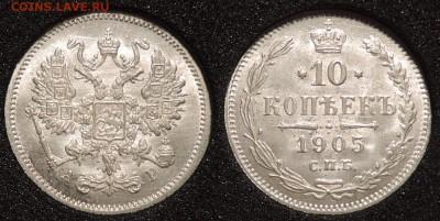Коллекционные монеты форумчан (мелкое серебро, 5-25 коп) - 10 копеек 1905