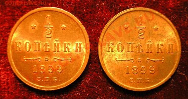 2 копейки 1899 года (разновидности по Казакову) - Изображение 1676